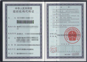 Business License Certified Translation in Shanghai: China Organization Certificate