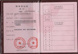 Business License Certified Translation in Shanghai: China Tax Registration License