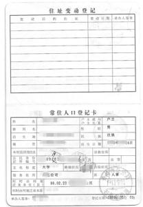Household Register Certified Translation in Shanghai