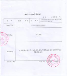 Shanghai Certified Translation for Police Clearance, No Criminal Record