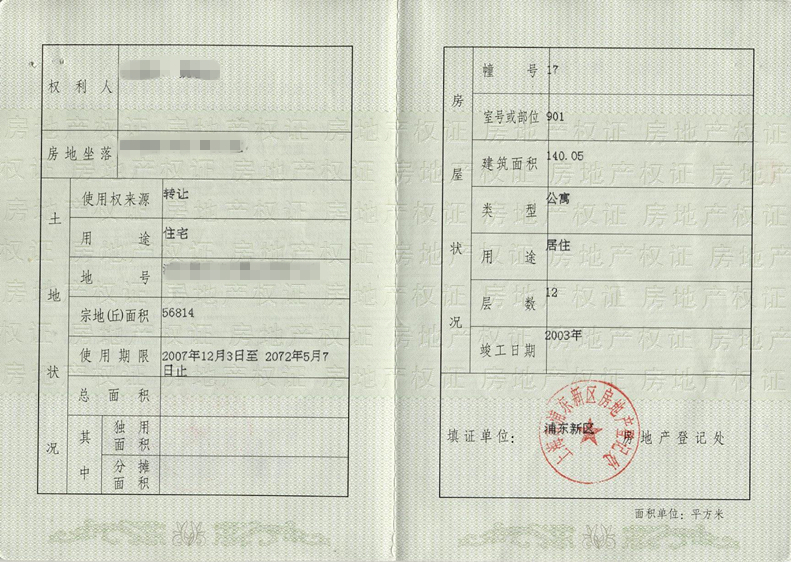 Shanghai Certified Translation For Property Ownership Certificate